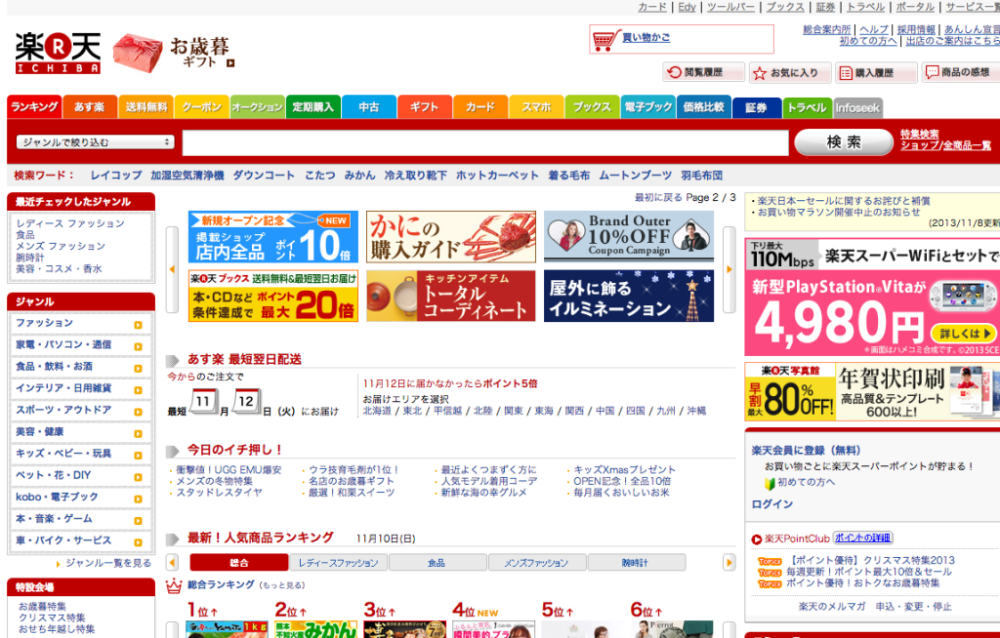 home page di Rakuten, l'Amazon giapponese